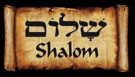 Shalom-parchemin